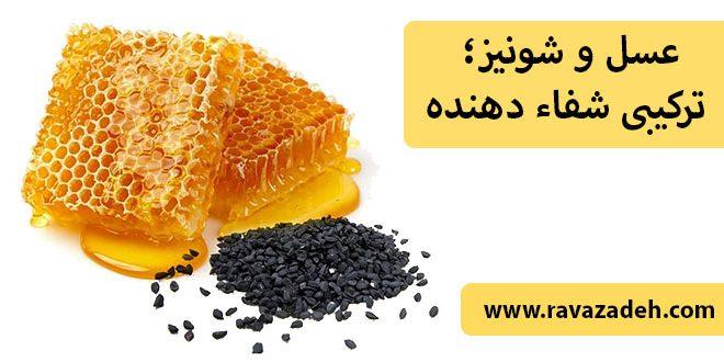 عسل و شونیز؛ ترکیبی شفاء دهنده