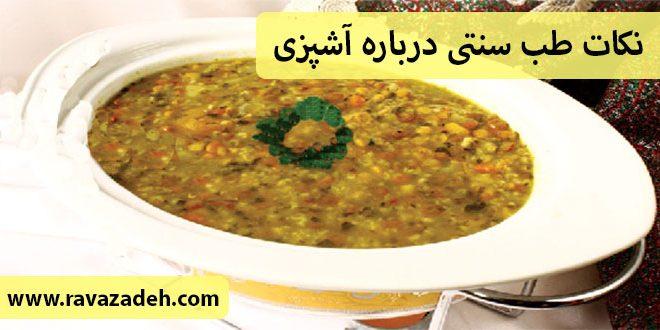 نکات طب اسلامی ایرانی درباره آشپزی