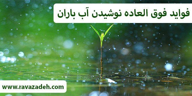 فواید فوق العاده نوشیدن آب باران