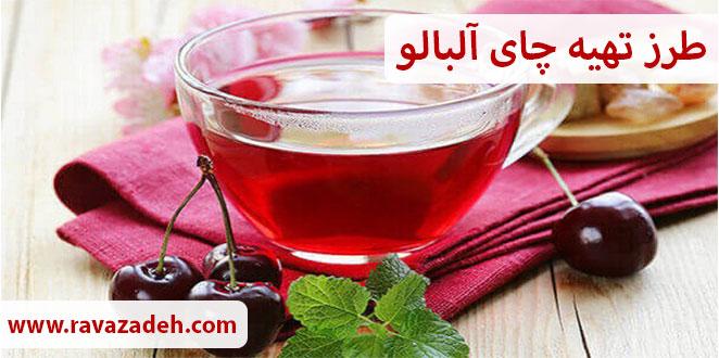 Photo of طرز تهیه چای آلبالو