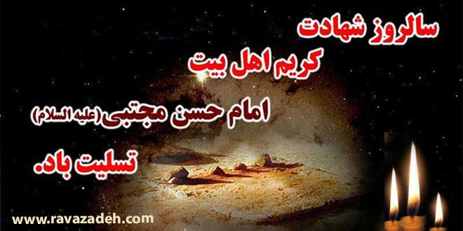 شهادت امام حسن مجتبی علیه السلام تسلیت باد