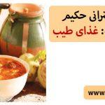 صوت سخنرانی حکیم دکتر روازاده: غذای طیب