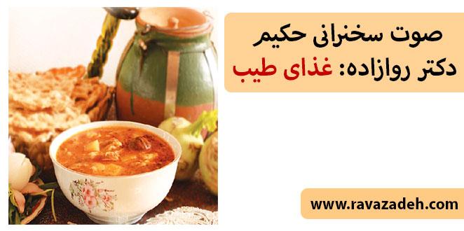 Photo of صوت سخنرانی حکیم دکتر روازاده: غذای طیب