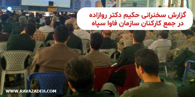 گزارش سخنرانی حکیم دکتر روازاده در جمع کارکنان سازمان فاوا سپاه پاسداران انقلاب اسلامی