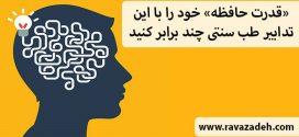 قدرت حافظه خود را با این تدابیر طب اسلامی چند برابر کنید