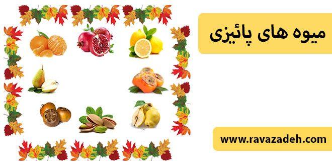 میوه های پائیزی