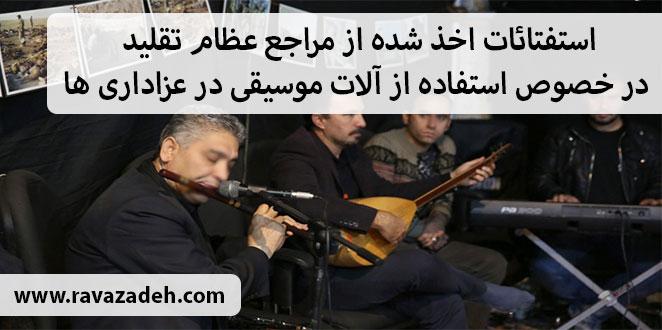 Photo of استفتائات اخذ شده از مراجع عظام تقلید در خصوص استفاده از آلات موسیقی در عزاداری ها