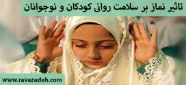 تاثیر نماز بر سلامت روانی کودکان و نوجوانان