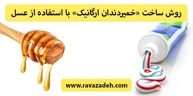 روش ساخت «خمیردندان ارگانیک» با استفاده از عسل