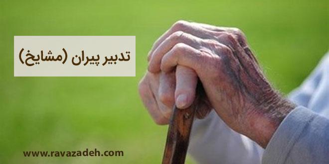 تدبیر پیران (مشایخ)