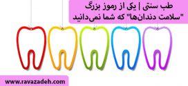 """طب اسلامی ایرانی؛ یکی از رموز بزرگ """"سلامت دندانها"""" که شما نمیدانید"""