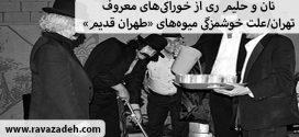 نان و حلیم ری از خوراکیهای معروف تهران