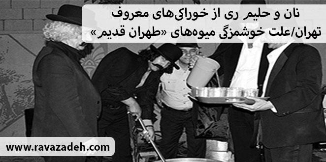 Photo of نان و حلیم ری از خوراکیهای معروف تهران