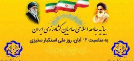 بیانیه جامعه اسلامی حامیان کشاورزی ایران به مناسبت ۱۳ آبان، روز ملی استکبار ستیزی