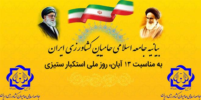 Photo of بیانیه جامعه اسلامی حامیان کشاورزی ایران به مناسبت بزرگداشت 13 آبان؛ روز ملی مبارزه با استکبار