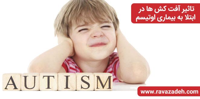 Photo of تاثیر آفت کش ها در ابتلا به بیماری اوتیسم