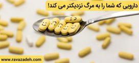 دارویی که شما را به مرگ نزدیکتر می کند!
