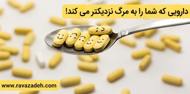 Photo of دارویی که شما را به مرگ نزدیکتر می کند!