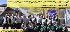 گزارش تصویری ارائه خدمات طب اسلامی ایرانی توسط خادمین احیای سلامت در ایام اربعین۱۳۹۷