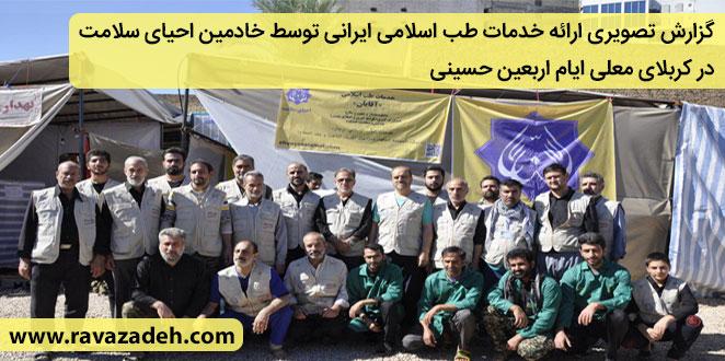 Photo of گزارش تصویری ارائه خدمات طب اسلامی ایرانی توسط خادمین احیای سلامت در ایام اربعین۱۳۹۷