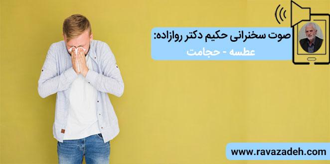 Photo of صوت سخنرانی حکیم دکتر روازاده: عطسه – حجامت