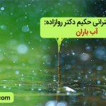صوت سخنرانی حکیم دکتر روازاده: آب باران