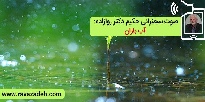 Photo of صوت سخنرانی حکیم دکتر روازاده: آب باران