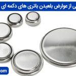 کاهش صدمات ناشی از عوارض بلعیدن باتری های دکمه ای با خوردن عسل