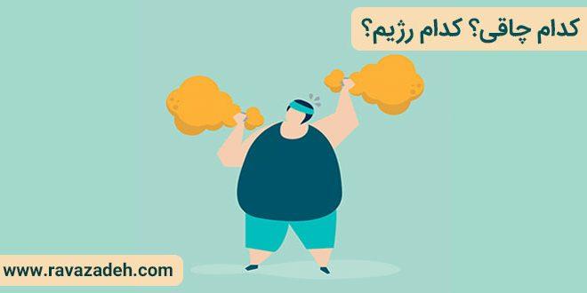 کدام چاقی؟ کدام رژیم؟