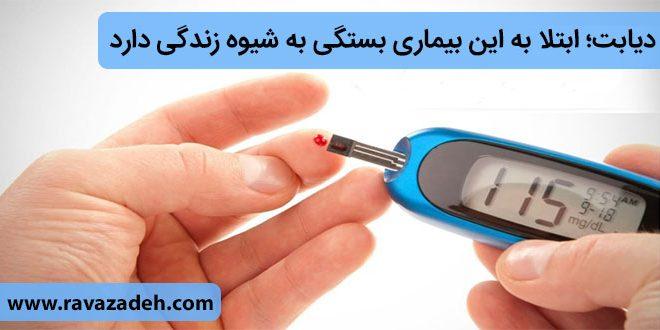 دیابت؛ ابتلا به این بیماری بستگی به شیوه زندگی دارد