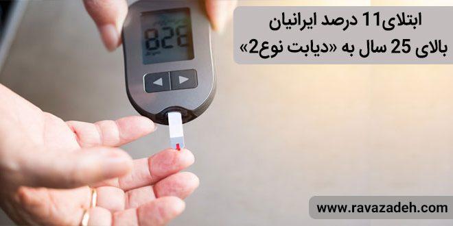 ابتلای۱۱ درصد ایرانیان بالای ۲۵ سال به «دیابت نوع۲»