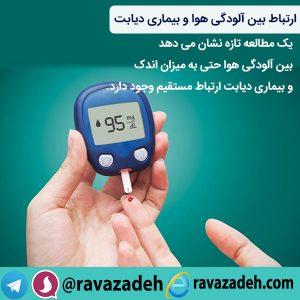 ارتباط بین آلودگی هوا و بیماری دیابت