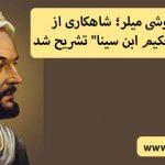 """در کتاب بیهوشی میلر؛ شاهکاری از پزشک پارسی """"حکیم ابن سینا"""" تشریح شد"""