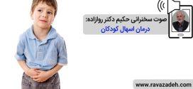 صوت سخنرانی حکیم دکتر روازاده: درمان اسهال کودکان