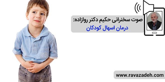 Photo of صوت سخنرانی حکیم دکتر روازاده: درمان اسهال کودکان
