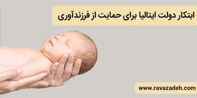ابتکار دولت ایتالیا برای حمایت از فرزندآوری
