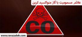 علائم مسمومیت با گاز منواکسید کربن