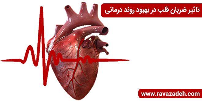 تاثیر ضربان قلب در بهبود روند درمانی