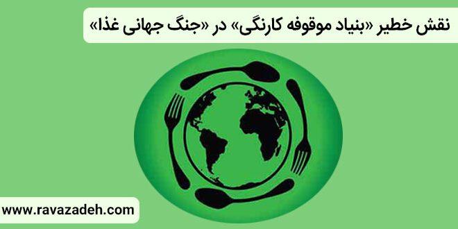 نقش خطیر «بنیاد موقوفه کارنگی» در «جنگ جهانی غذا»