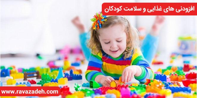 Photo of افزودنی های غذایی و سلامت کودکان
