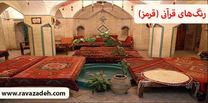 Photo of رنگهای قرآنی (قرمز)