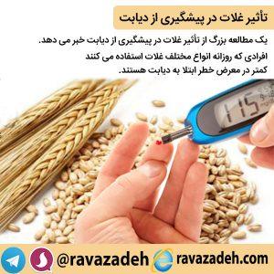 تأثیر غلات در پیشگیری از دیابت