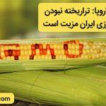 نماینده اتحادیه اروپا: تراریخته نبودن محصولات کشاورزی ایران مزیت است