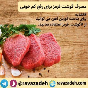 مصرف گوشت قرمز برای رفع کم خونی