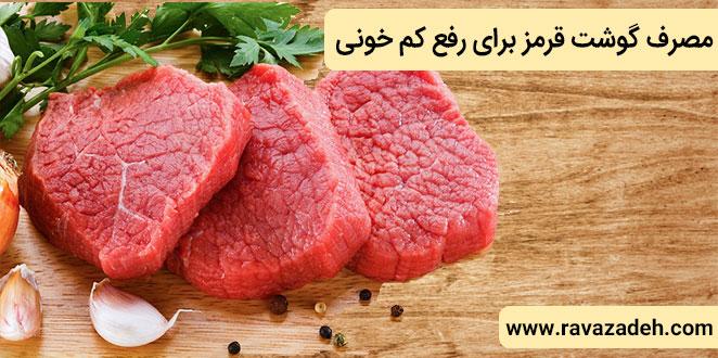 Photo of مصرف گوشت قرمز برای رفع کم خونی