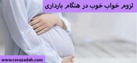 لزوم خواب خوب در هنگام بارداری