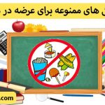 فهرست خوراکی های ممنوعه برای عرضه در بوفه مدارس