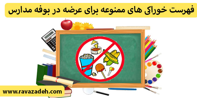 Photo of فهرست خوراکی های ممنوعه برای عرضه در بوفه مدارس