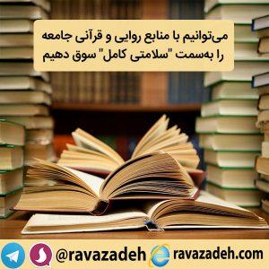 """میتوانیم با منابع روایی و قرآنی جامعه را بهسمت """"سلامتی کامل"""" سوق دهیم"""