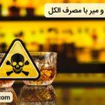 افزایش خطر مرگ و میر با مصرف الکل